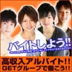 【18歳の男の子大歓迎】未経験問わずの高収入売り専アルバイト 『GETwave東京店』