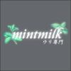 mint MILK オープニングボーイ大募集♪