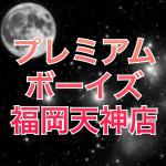 福岡県で本業や副業をお探しの方はプレミアムボーイズ福岡天神店へ!