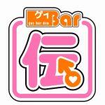 小田急読売ランド駅前ゲイBar伝スタッフ募集