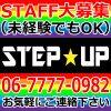 一緒に働いてくれるスタッフを大募集!未経験OK! STEP★UP-ステップアップ-大阪・中津