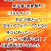 ウリセン!!【NEXT名古屋店!】繁盛期に付きただいまスタッフ大募集!!!(≧∀≦) スタッフ大募集!!!